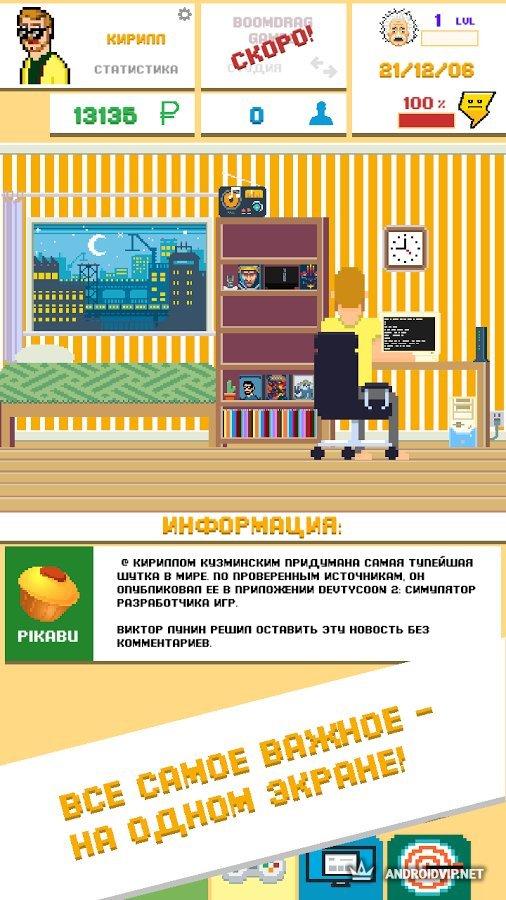 Скачать devtycoon 2 симулятор разработчика игр 1. 0. 7 для android.