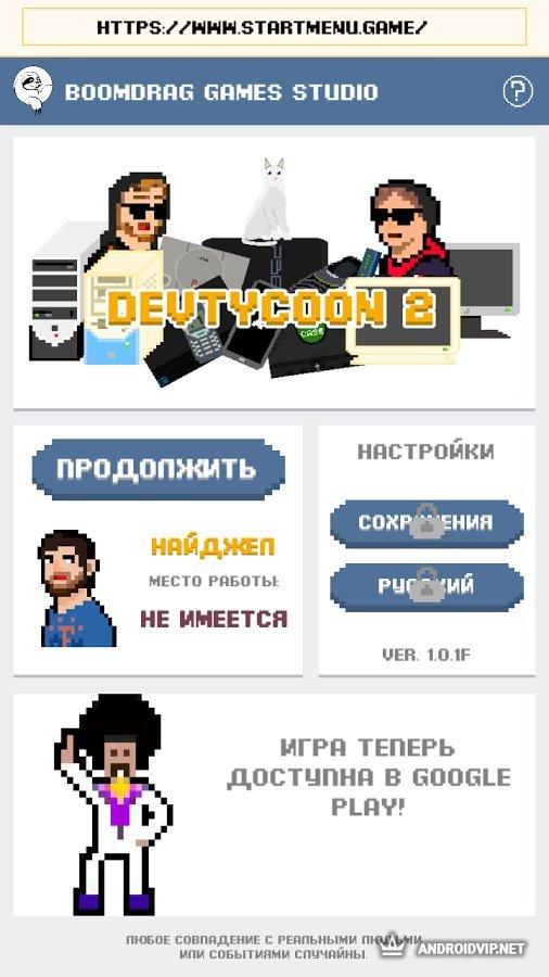 Симулятор разработчика игр. Izinhlelo ze-android ku-google play.