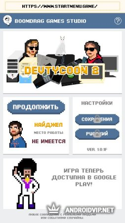 DevTycoon 2 - Симулятор разработчика игр