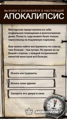 Текстовые Квесты