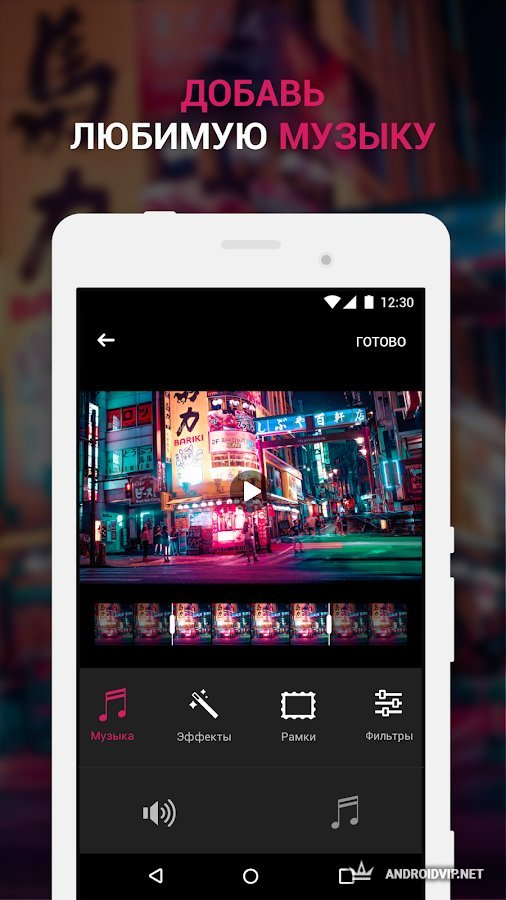 Скачать efectum – замедление, ускорение и видео наоборот на андроид.