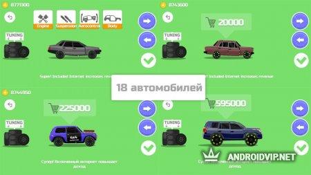 Elastic car 2 (engineer mode)