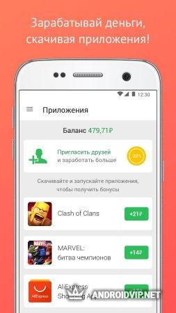 Appbonus: мобильный заработок