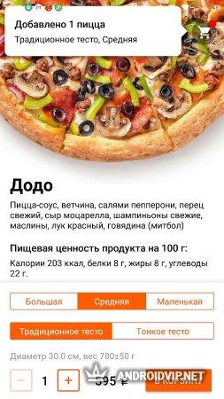 Додо Пицца. Доставка пиццы № 1 в России