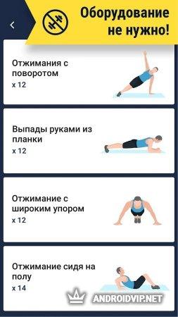 Тренировки для рук