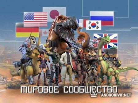 Dino War