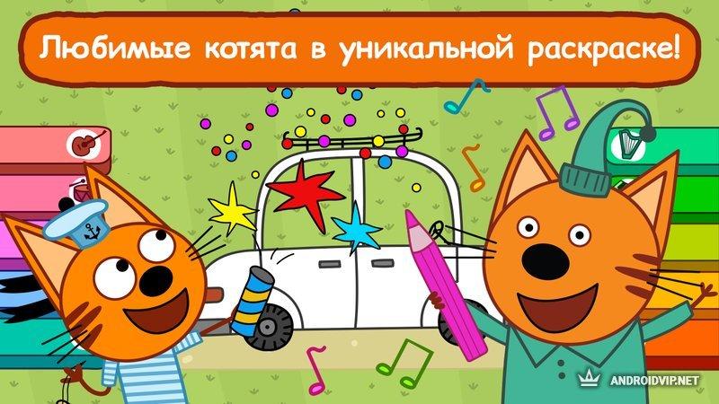 Три Кота Музыкальные Раскраски Игры Для Детей скачать на ...