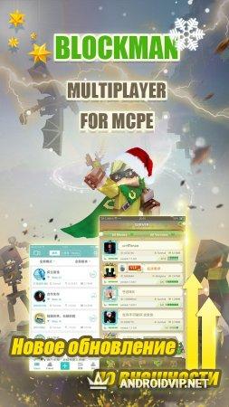 Blockman Multiplayer for Minecraft