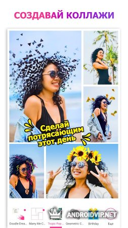 PicsArt Photo Studio: Редактор коллажей и фото