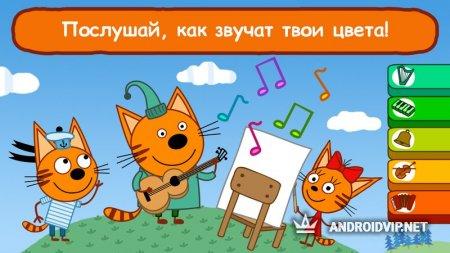 Три Кота Музыкальные Раскраски Игры Для Детей