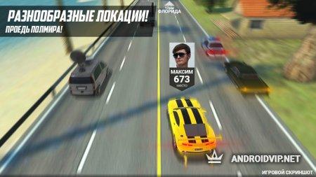 ВОДЯТЕЛ: ШОССЕ - ТРАФИК РЕЙСЕР