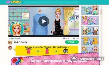 «Икона стиля DIY» — игра по переделке одежды