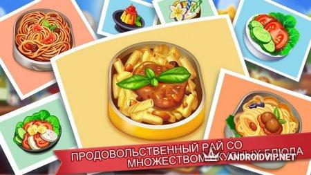Кулинарное Безумие - Игра в Шеф-Повара ресторана