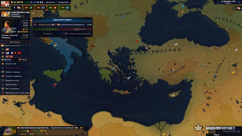Скачать Age of Civilizations II на Андроид