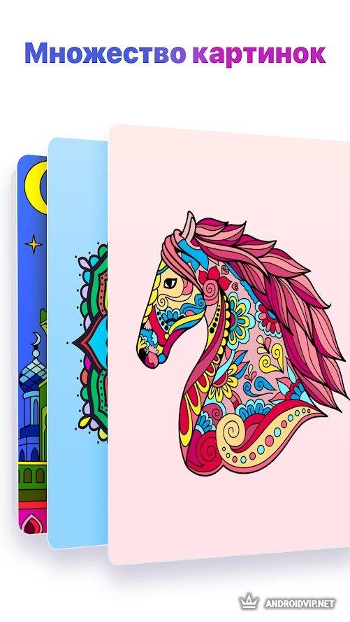 Скачать Happy Color – лучшие картинки-раскраски по номерам ...