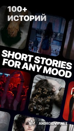 Mustread Страшилки: чат истории, страшные истории