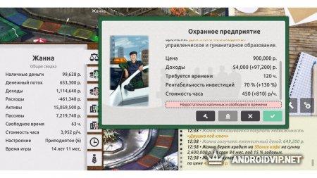 Тренажер Время-Деньги