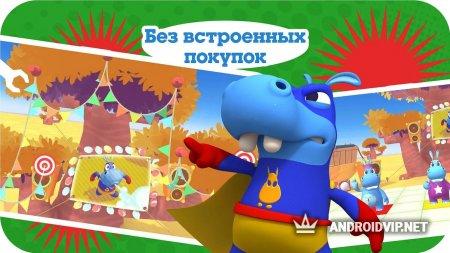 Семейка бегемотов: Поиграем