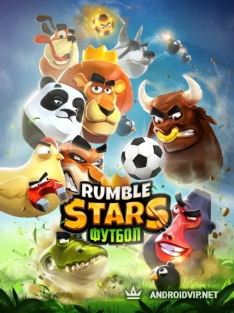 Rumble Stars футбол