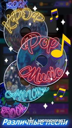 Tap Tap Music — популярные песни