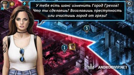 Город грехов - детектив в жанре «Поиск предметов»