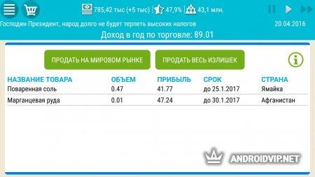 Симулятор Украины Премиум 2