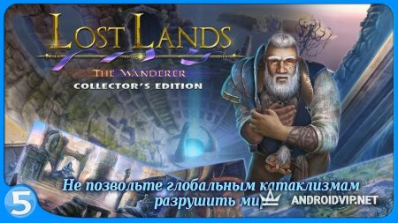 Затерянные земли 4