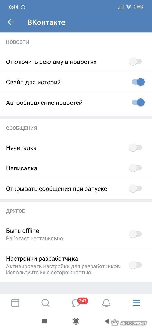 вк apk файл